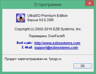 UltraISO скачать на русском с ключом