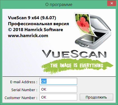 VueScan скачать с ключом