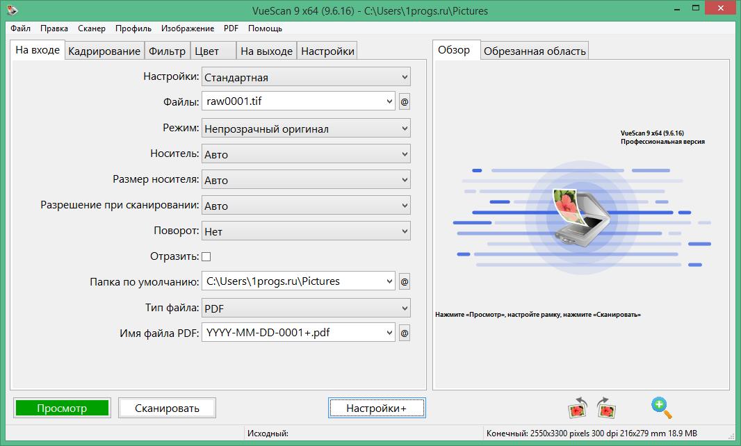 VueScan Pro без водяных знаков
