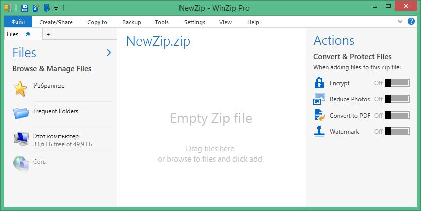 Скачать winzip с ключом бесплатно