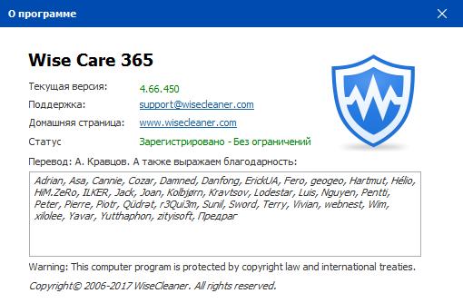 Wise Care 365 скачать с ключом