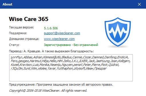 Wise Care 365 Pro код активации