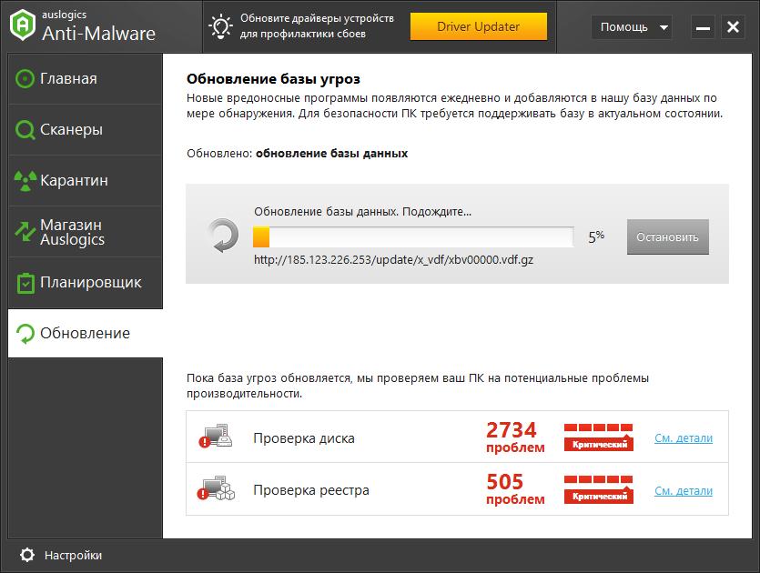 Auslogics Anti-Malware ключ