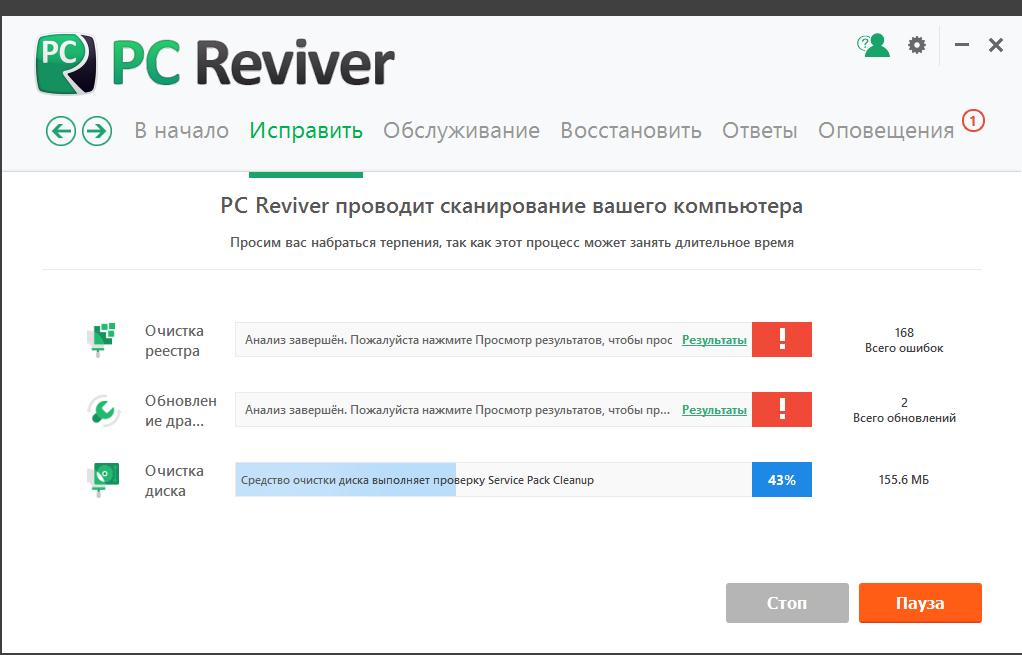 PC Reviver ключ