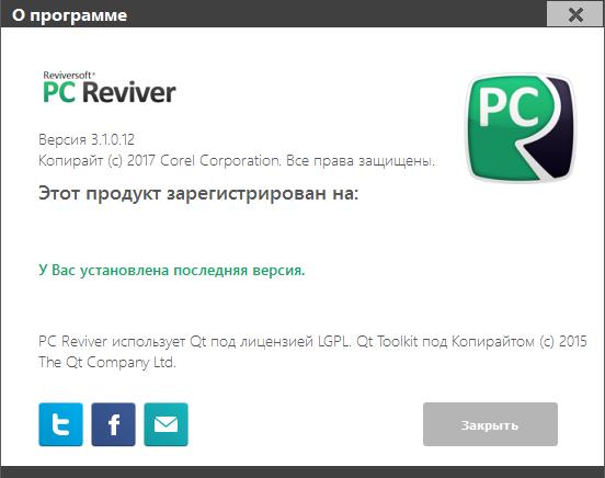 PC Reviver скачать с ключом