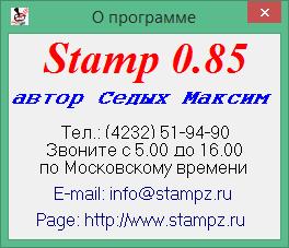 Stamp скачать полную с ключом