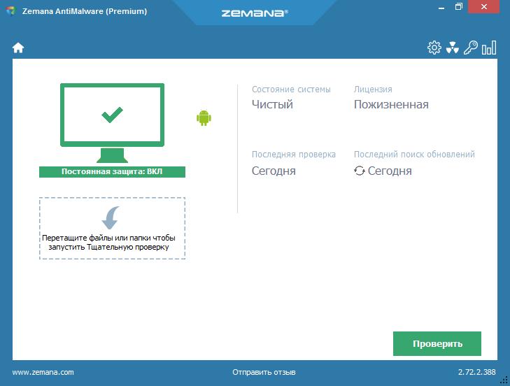 Zemana Anti-Malware Premium