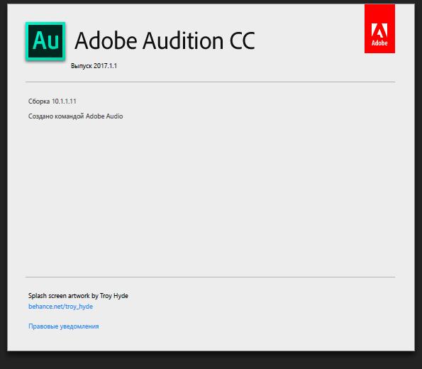 Adobe Audition скачать с ключом