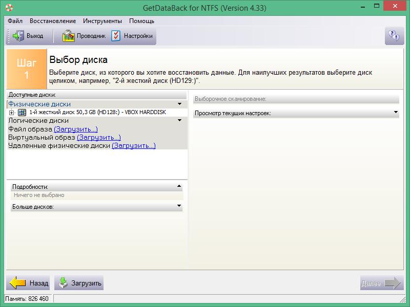 GetDataBack for ntfs ключ