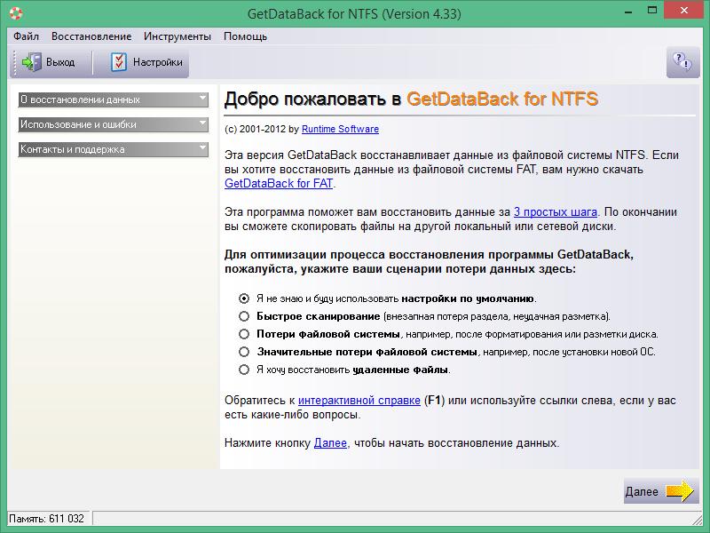 GetDataBack