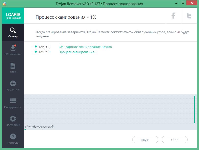 Loaris Trojan Remover активация