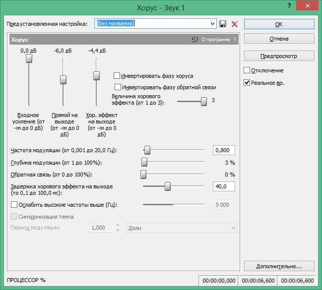 Sound Forge Pro активация