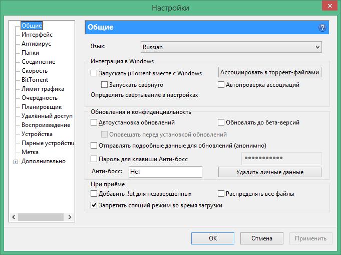 uTorrent Pro ключ