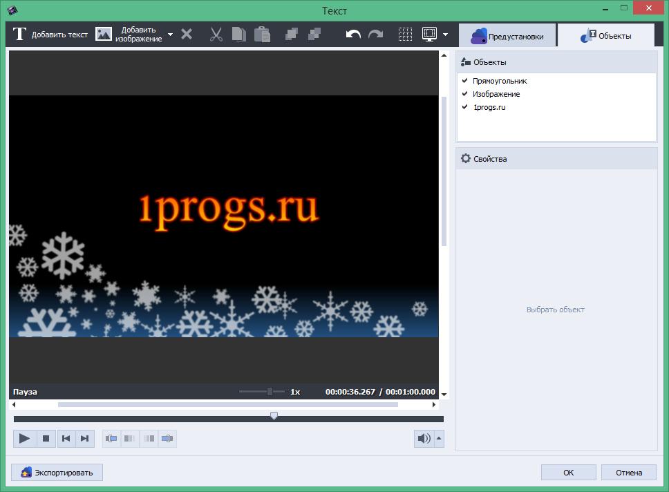 AVS Video Editor активация