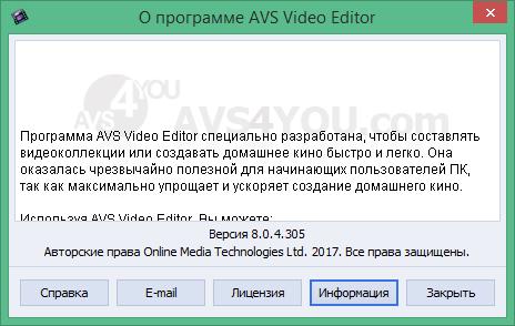 AVS Video Editor скачать с ключом