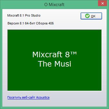 Acoustica Mixcraft скачать с ключом