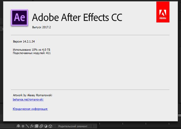 Adobe After Effects скачать с ключом