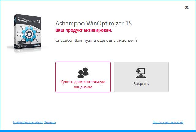 Ashampoo WinOptimizer скачать с ключом