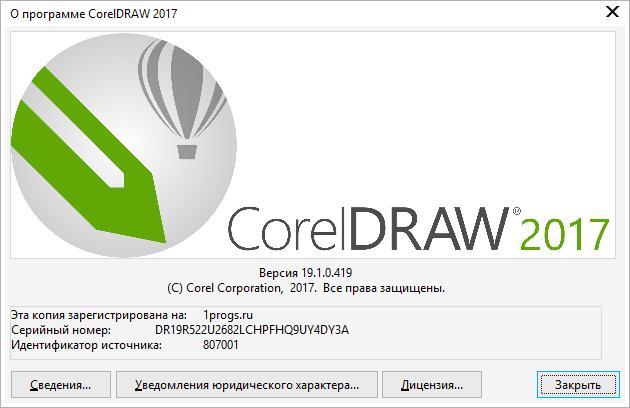 CorelDRAW Graphics Suite скачать с ключом