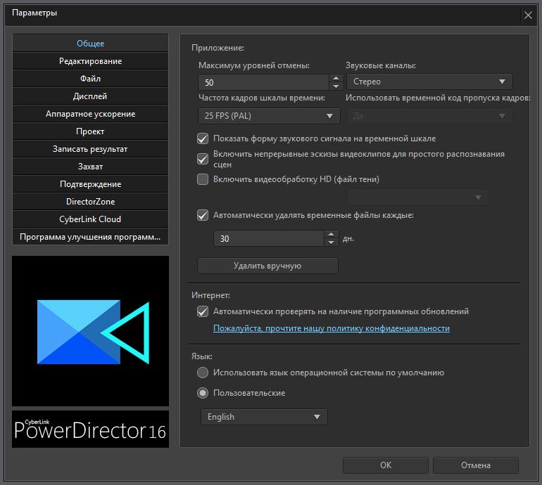 CyberLink PowerDirector ключ