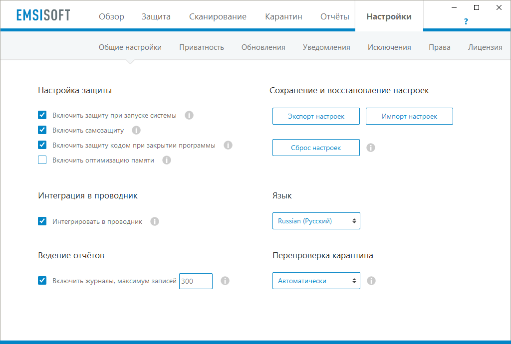 Emsisoft Anti-Malware активация