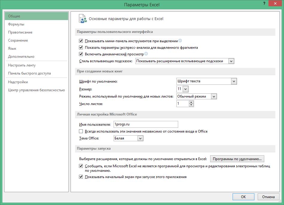 Excel 2013 активация