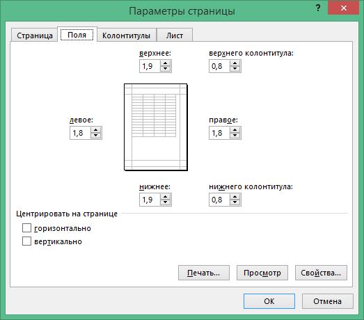 Excel 2013 ключ