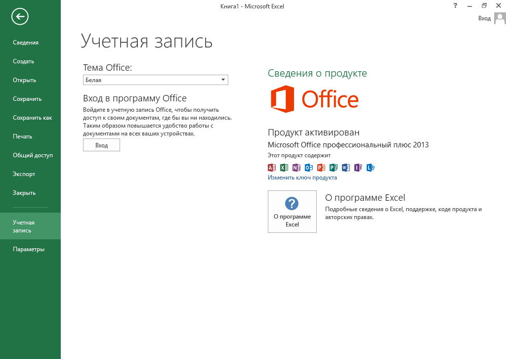 Excel 2013 скачать с ключом