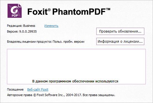 Foxit PhantomPDF скачать с ключом