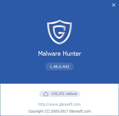 Malware Hunter скачать с ключом