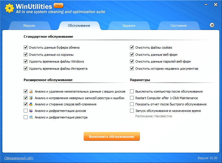 WinUtilities ключ