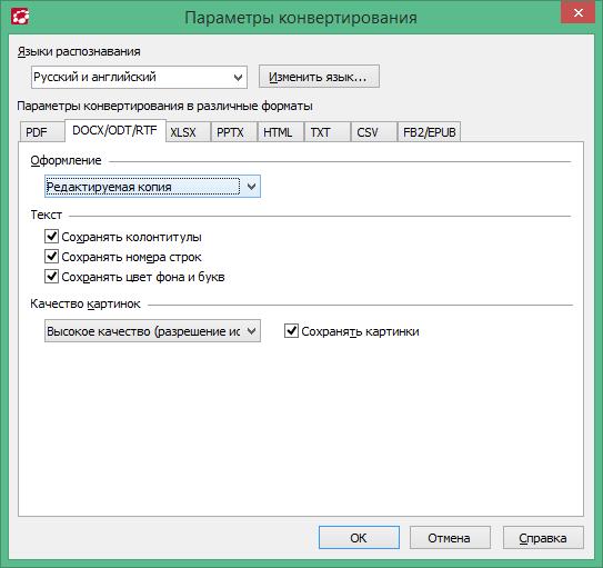 ABBYY PDF Transformer активация