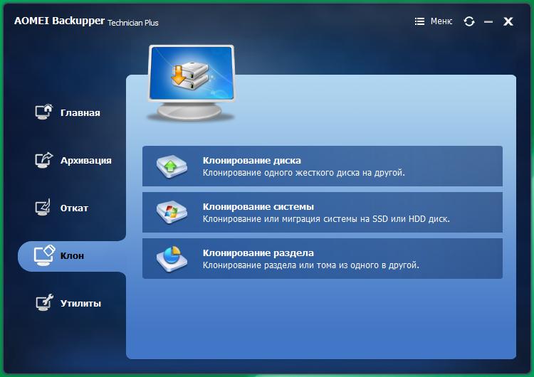 AOMEI Backupper активация