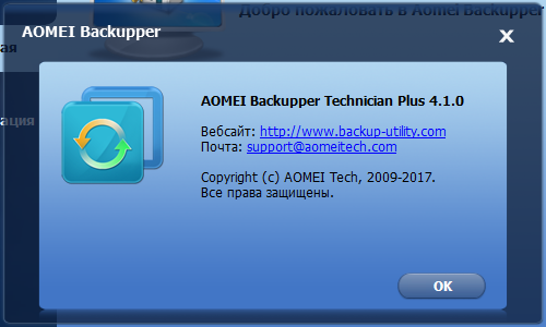 AOMEI Backupper скачать с ключом
