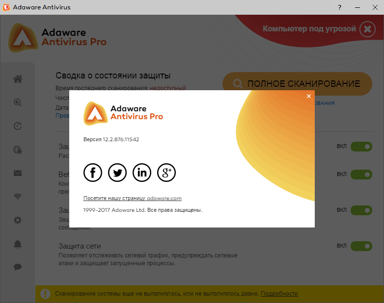 Ad-Aware Antivirus Pro скачать с ключом