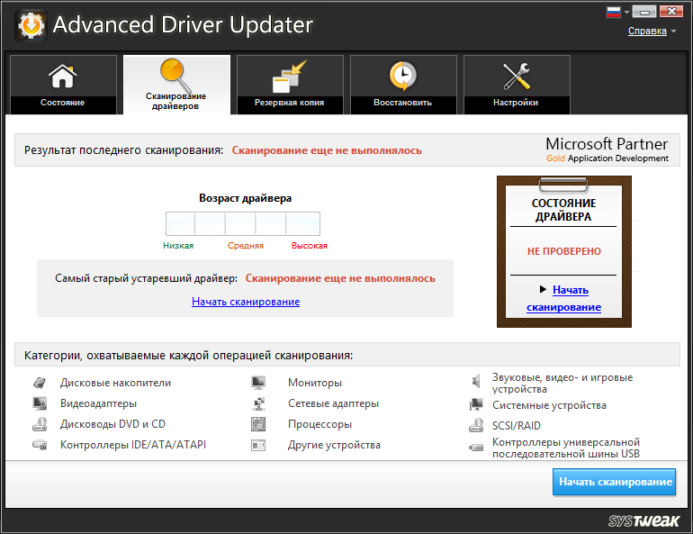 Advanced Driver Updater ключ