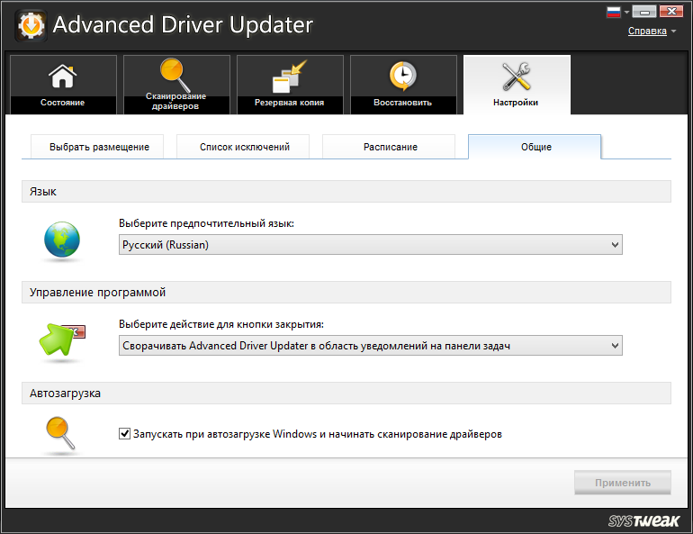 Advanced Driver Updater полная версия