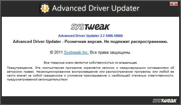 Advanced Driver Updater скачать с ключом