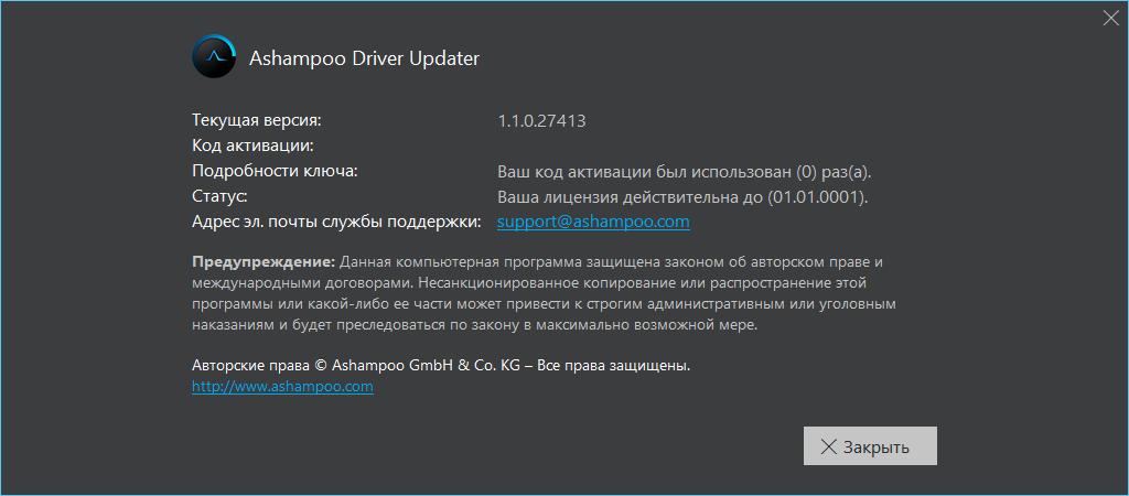 Ashampoo Driver Updater скачать с ключом