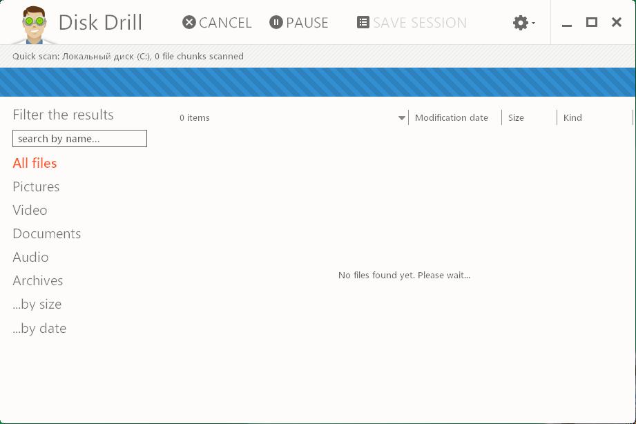 Disk Drill активация