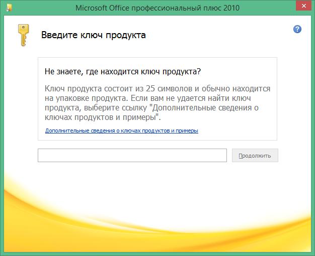 Excel 2010 активация