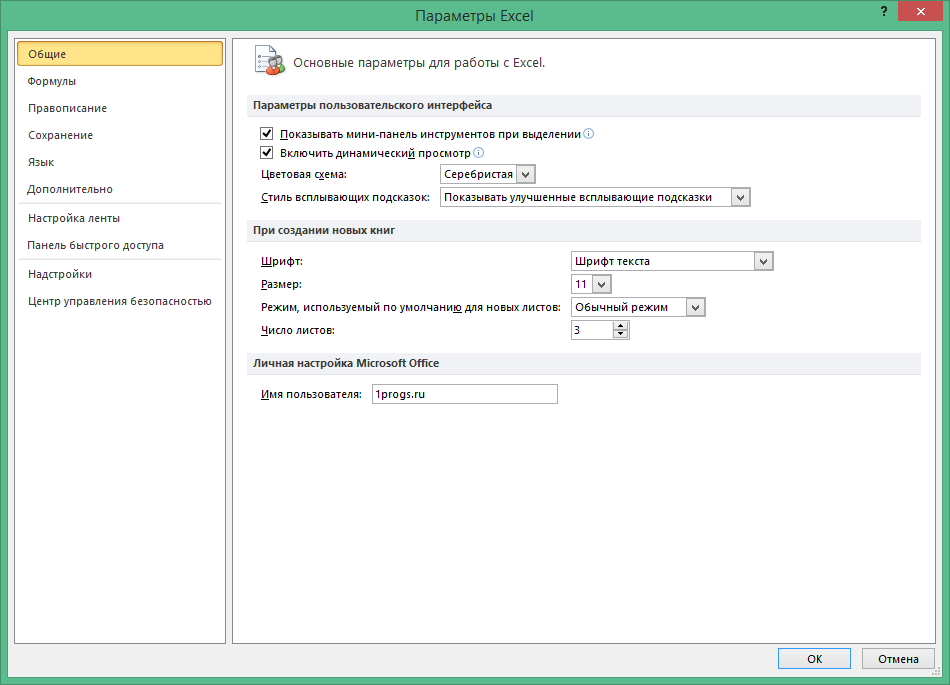 Excel 2010 ключ