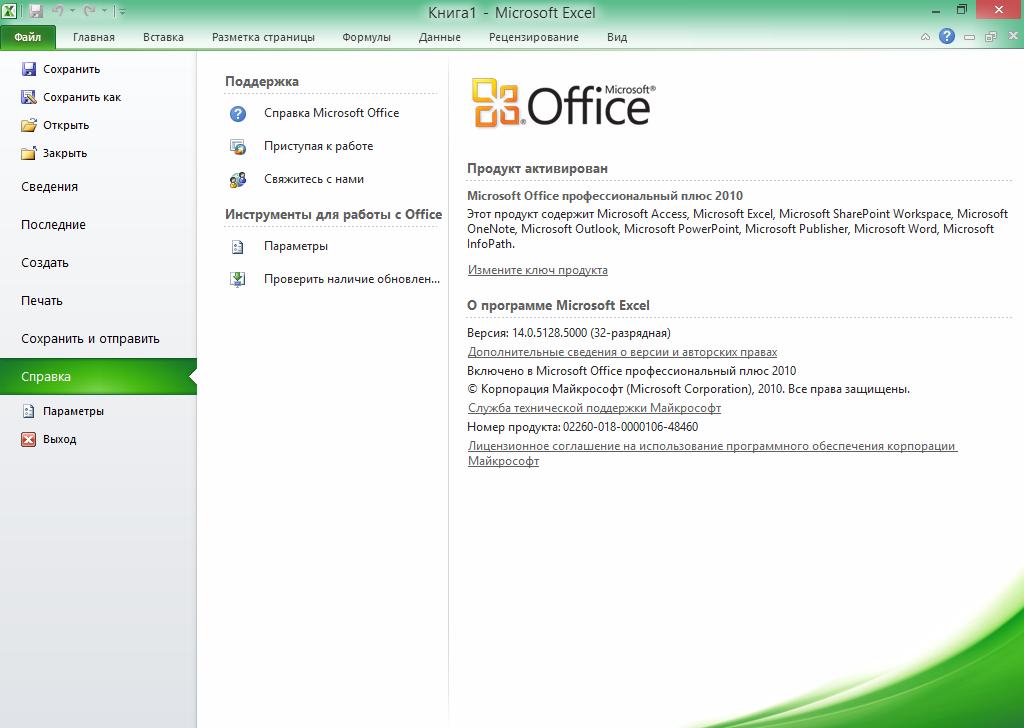Excel 2010 скачать с ключом