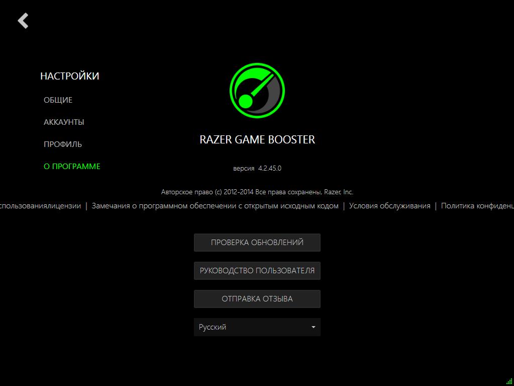 Game Booster скачать с ключом