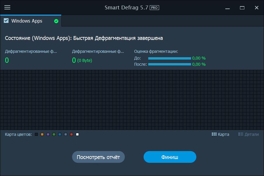 IObit Smart Defrag ключ