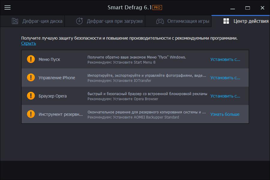 IObit Smart Defrag Pro лицензионный ключ
