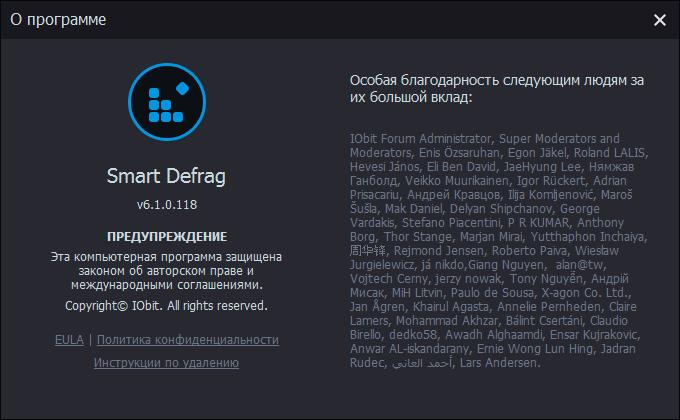 IObit Smart Defrag Pro скачать с ключом