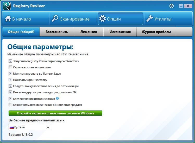 Registry Reviver активация