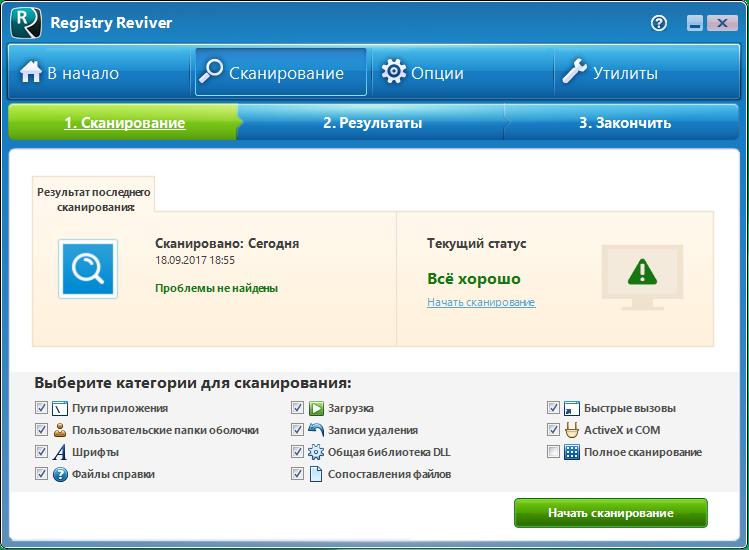 Registry Reviver ключ