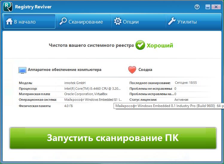 Registry Reviver